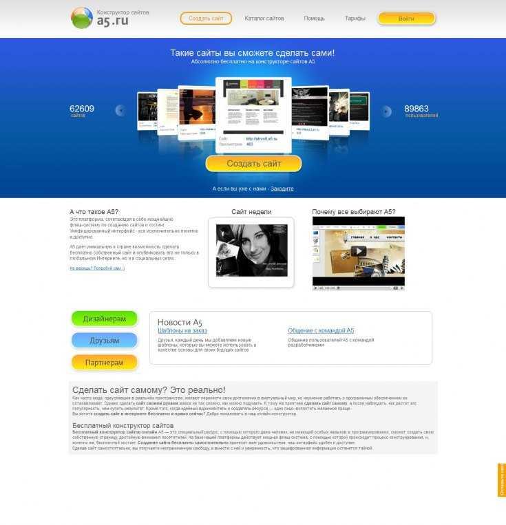 Создание сайта конструктором бесплатно отзывы на сайте для продвижения